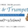【Sax & Trumpet Fair】のご案内♪