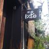 神楽坂と喫茶店