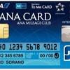 陸マイラー必須のカード! ソラチカカード!