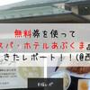 【福レポ】無料で温泉入ってきた!無料券を使って『スパ・ホテルあぶくま』に行ってきたレポートです!(@西郷村)
