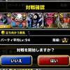 level.326【ウェイト120・赤い霧】第27回闘技場チャレンジカップ5日目