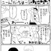 日本的お楽しみ会とアメリカ人1(または友達が欲しいその2)【#国際 #育児 #漫画】