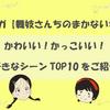 【舞妓さんちのまかないさん】かわいい!かっこいい!私が好きなシーンTOP10をご紹介!【マンガ】