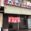 もりもり亭(倉敷市)