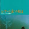 「シテール島への船出」 (1983年)