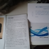 日本ピラー、フジマック、東海運から3月権利のクオカードが届きました☺️