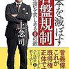 『日本を滅ぼす岩盤規制』 感想