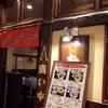 丸の内にあって、格安で安定した美味しさのラーメン店。丸ビル「赤のれん」