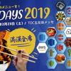 JAWS DAYS 2019(2/23)開催!