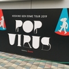 星野源 DOME TOUR 2019 『POP VIRUS』に行ってきました(その1)