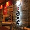 北海道D1/『函太郎』〜やっぱり今回も最初に食べました〜