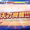 【選手作成】サクスペ「新春パワーアップ祭り④ 恵比留&北斗」