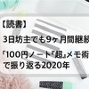 【読書】3日坊主でも9か月間継続「100円ノート『超』メモ術」で振り返る2020年