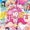 感想:漫画誌「電撃だいおうじ Vol.31」