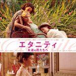 映画「エタニティ 永遠の花たちへ」映画的ドラマ(いわゆるネタ)を排した美しき動きの映画