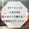 【ダイエット】入浴方法を変えるだけで痩せる?!反復浴でデトックス!