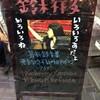 『鈴木祥子最新録音集』発売記念誕生日eve×2ライブ「いろいろあったよ、いろいろね」@SARAVA東京