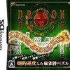 【DSソフト】地味ではある。でもありそでなかった麻雀牌パズルの新機軸【ドラゴンダンス】
