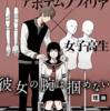 漫画【彼女の腕は掴めない】1巻目