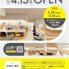 JR八王子駅直結のセレオ八王子北館9階に新たなワーキングスペース「STATION SWITCH」がオープン!