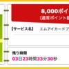 【ハピタス】超高還元率でJALマイルが貯められるエムアイカードプラスが期間限定8,000pt(8,000円) ! 初年度年会費無料♪