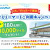 JALカードVisa限定ファミマ利用でマイル抽選キャンペーン