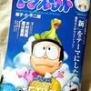 My First Big Special「ドラえもんまんがセレクション のび太の新恐竜!スペシャル」