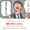 『クレジットカード審査連続落ち』からのステイタスカード取得への道!~現状きびしいです~