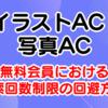 【2019年】イラストAC・写真ACの無料会員における検索回数制限の回避方法