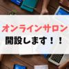 オンラインサロン『新しい教育研究会〜New Education Society 〜』開設のお知らせ