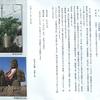 江戸三大刑場+御朱印 大経寺・延命寺・大安楽寺は江戸時代の刑場跡地なのだ