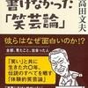 トークセッション高田文夫さん×西村賢太さん