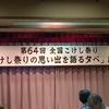 全国こけし祭り in 鳴子温泉 【懇親会編】