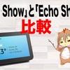 【新登場】Echo Show 5とEcho Showの違いを比較