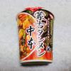 【セブンイレブン】 蒙古タンメン中本のカップ麺は辛いだけじゃなく旨い!