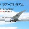 JALカードツアープレミアムに登録したら社員旅行でもJALのマイルが100%ハワイ往復8622マイル貯まったの!