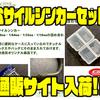 【アクティブ】ケース付き詰め合わせセット「ミサイルシンカーセット」通販サイト入荷!