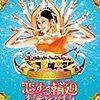 日本に魅力を広めたい!インド映画の奥深さを。一部で大ブームのマサラ上映とは?オーム・シャンティー・オーム!【応用編②】
