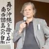 小西誠「反戦自衛官」の講演から…「南西諸島への自衛隊配備反対  …再び沖縄を捨て石にするな」