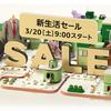 【amazon】新生活セール