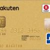 【単身旅行や出張におすすめ】楽天プレミアムカードを使ってみた感想とお得な入会方法