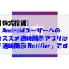 【株式投資】Androidユーザーへのオススメの適時開示アプリは「適時開示 Notifier」です!