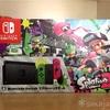 思いがけず突如にGET(๑°艸°๑) Nintendo switch(ニンテンドー スイッチ)購入方法の紹介!!