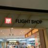 「BLUE SKY FLIGHT SHOP」羽田空港で、JAL国内線ファーストクラスで提供されているお菓子が買える場所