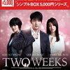 TWO WEEKS 第3話 三浦春馬、磯村勇斗、倍賞美津子… ドラマの原作・キャスト・主題歌など…