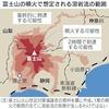 メモ: 富士山噴火時のハザードマップ