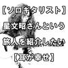 【ソロギタリスト】星文昭さんという旅人を紹介したい【耳が幸せ】