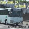 【動画】鹿児島交通・路線バス 走行動画【Vol 6】