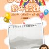 【夏休みの旅行】今年は東京とトミカ博 ちょい『旅育』も意識