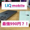 UQmobile 自宅セット割で【月額990円!!】 auひかりユーザーならこれで決まり‼️